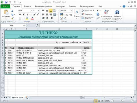Format Date Xlsx14 | работа с excel средствами php блог