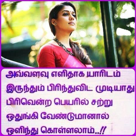 womens tamil kavithai 63 best images about tamil quotes on pinterest nice