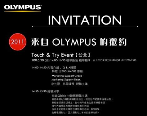 launching invitation card design ft5 olympus indirectly confirms the product launch date