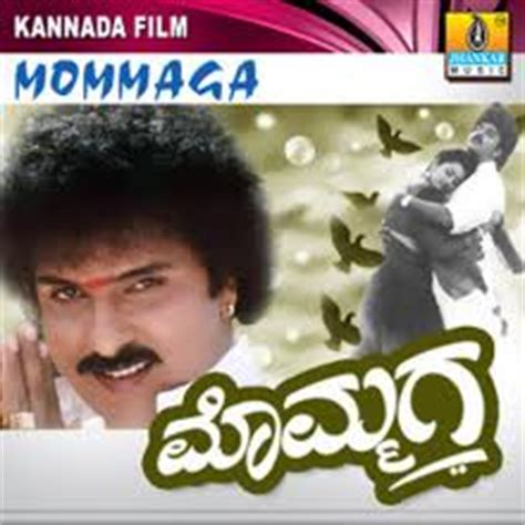 film blue songs download mommaga kannada movie mp3 song download or online play