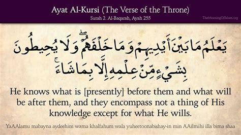 ayat al kursi  verse   throne arabic  eng