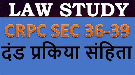 section 39 crpc crpc sec 36 39 hindi notes youtube