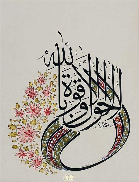 Islamic Artworks 55 arabic calligraphy www pixshark images
