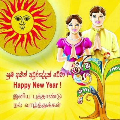 wish you all a very happy and peaceful sinhala and tamil