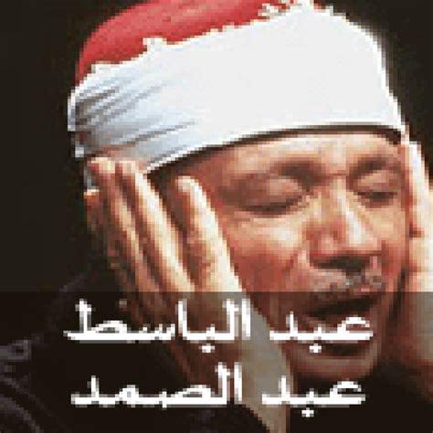al quran qari abdul basit mp3 download complete quran abdul basit