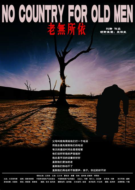 no country for old b004fv4t8e 老无所依 no country for old men 电影 腾讯视频