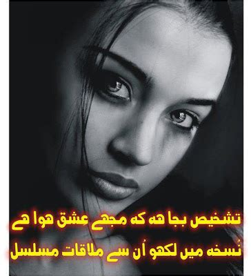 Best Sad L by Urdu Beautiful Sad And Lovely Poetry Wallpapers And Photos