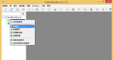 Sqlite Create Table 推荐sqlite的可视化管理工具之sqlitestudio 轻便 小巧 绿色 无需安装 图享网