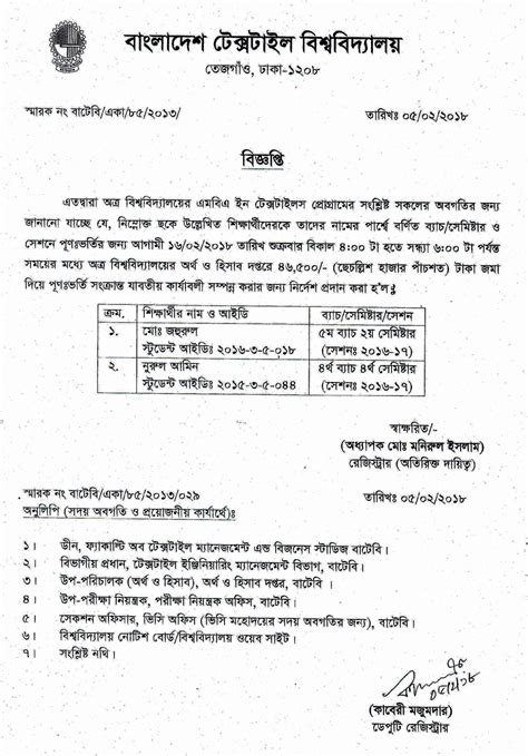 Re Mba by Re Admission Notice Mba In Textiles Program Session 2016