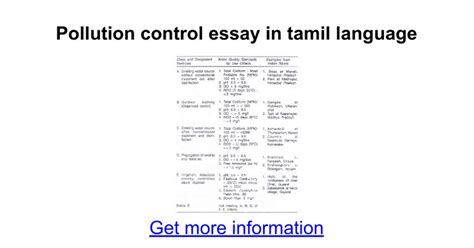 Tamil Websites In Tamil Language For Essays by Air Water Land Pollution Essay In Tamil Docoments Ojazlink