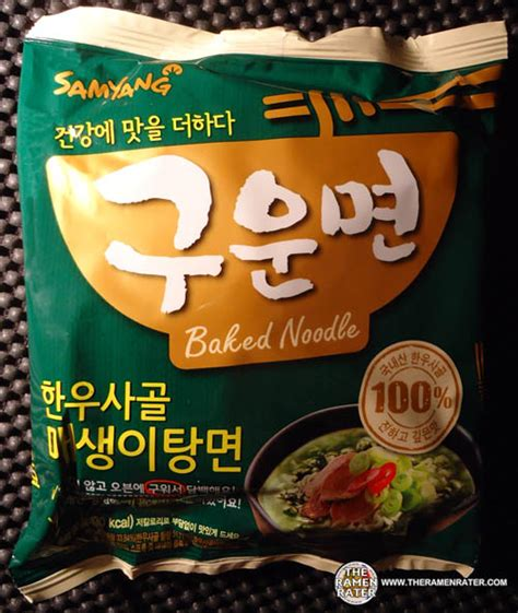 Samyang Chicken Ramyeon 2 1198 samyang foods maesaengyitangmyun baked noodle the