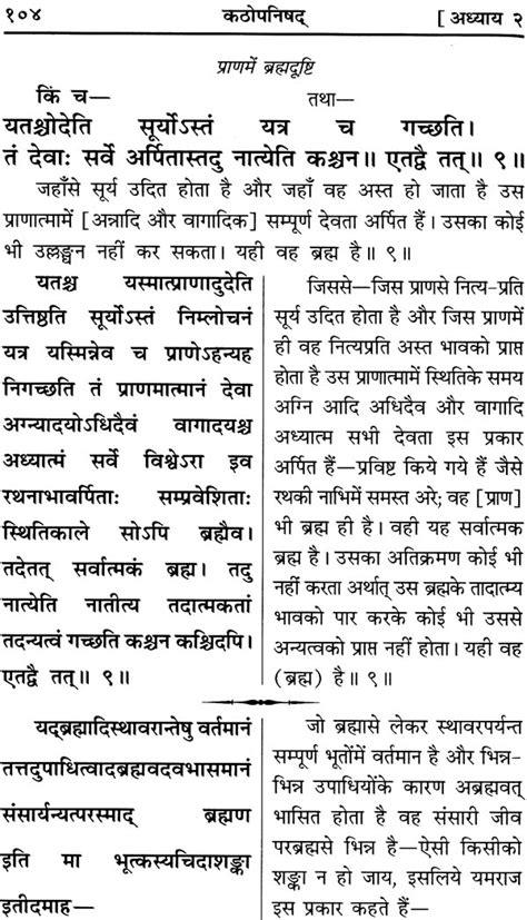 कठोपनिषद्: शांकर भाष्य हिन्दी अनुवाद सहित (Katha Upanishad