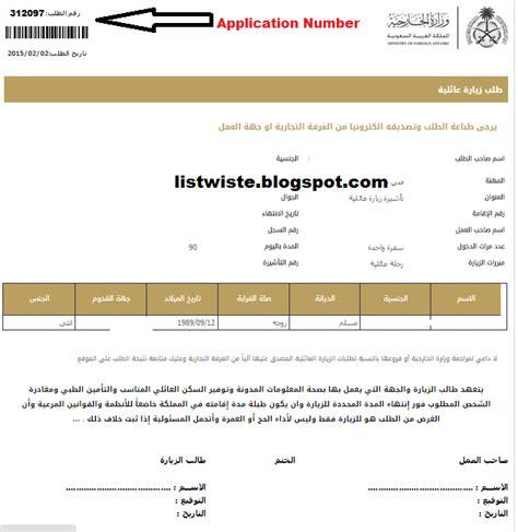 Mofa Visit Visa Status by How To Apply For Family Visit Visa In Saudi Arabia