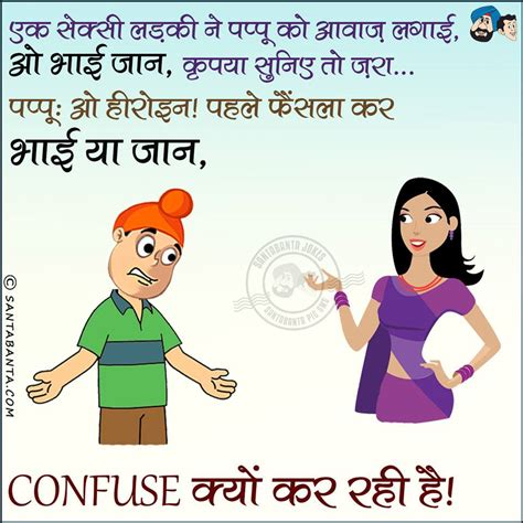 hot and funny hindi jokes sexy funny hindi jokes www pixshark images