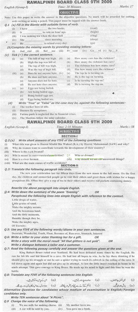 paper pattern rawalpindi board english past paper 9th class rawalpindi board guess paper