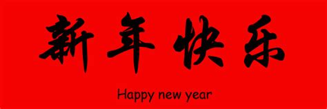 new year greetings hanyu pinyin singapore 2013 2014 confessions of a glutton