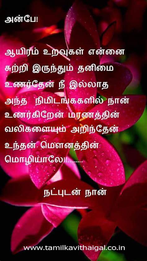images of love kavithai tamil kavithai images love kavithai tamil kavithaigal