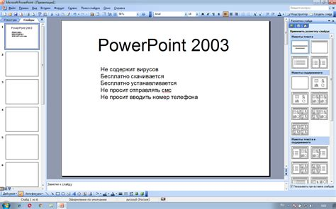 скачать Microsoft Powerpoint 2003 бесплатно Powerpoint 2003 для Windows Powerpoint 2003 Templates