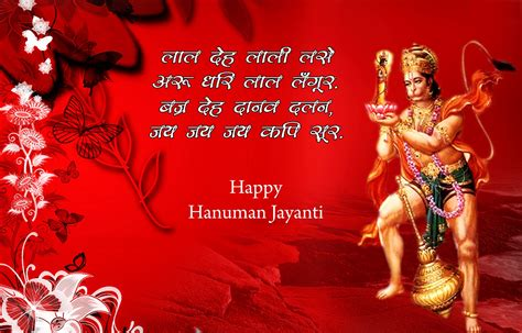 hanuman jayanti 2016 best wishes hanuman jayanti wishes sms wishes images pictures whatsapp