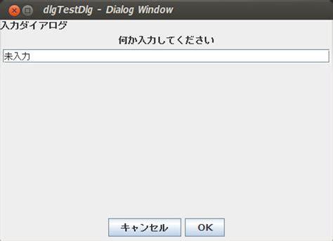 swing jdialog java swing メインフレーム jframe とダイアログ jdialog の実装 r271 635