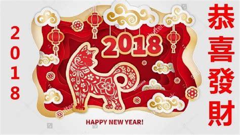 Kaos Imlek Shio Anjing Untuk Anak Anak ucapan gong xi fa cai artinya bukan selamat tahun baru