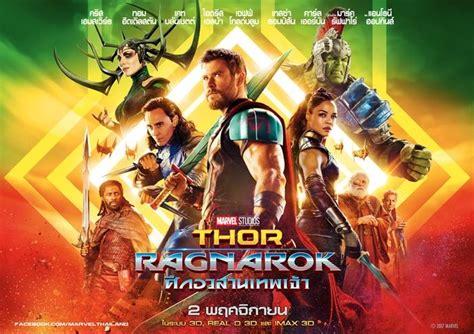 film thor cda รวมร ปภาพของ น บถอยหล งศ กส ดท าย thor ragnarok ศ กอวสาน