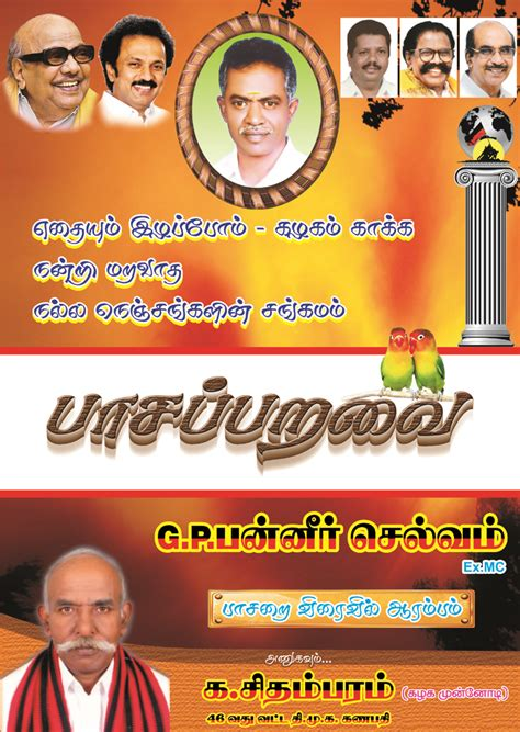 banner design dmk sn arts kanneer anjali poster