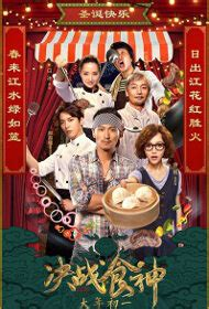 film online cook up a storm chinese new year movies china movies hong kong