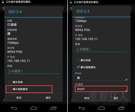 android dns settings dns android 28 images 如何修改 android 手機的 dns 伺服器 重灌狂人 dns changer indir android i 231 in dns
