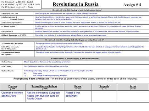 chapter 13 section 4 a flawed peace guided reading answers rr 4 worksheet w pics no quizzes