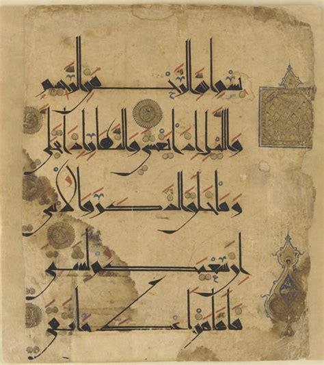 Islamic Calligraphy in Medieval Manuscripts Iraq 2017