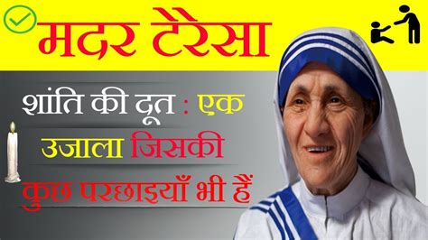 biography of mother teresa in hindi language mother teresa biography life of mother teresa in hindi