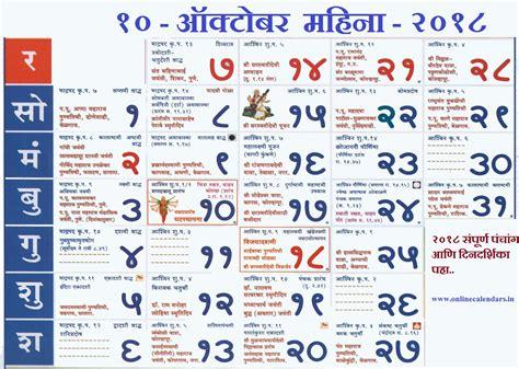 october kalnirnay calendar  kalnirnay calendar