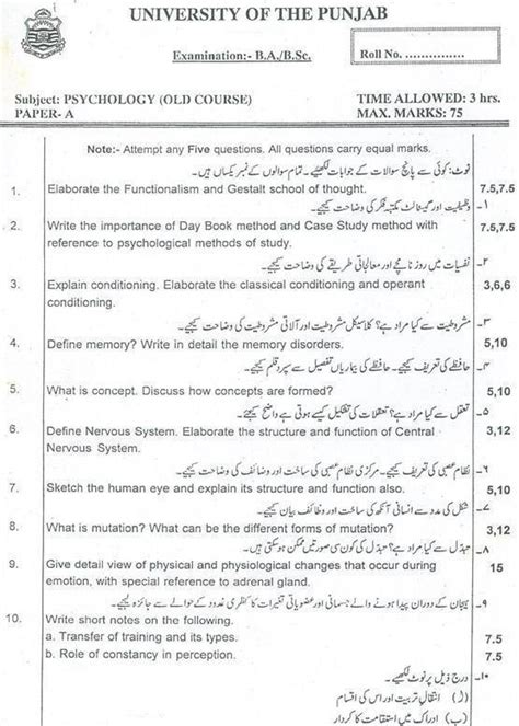 paper pattern bsc punjab university bsc ba psychology punjab university past paper old paper