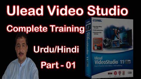 tutorial video ulead ulead video studio 11 tutorial in urdu hindi 2017 part 01