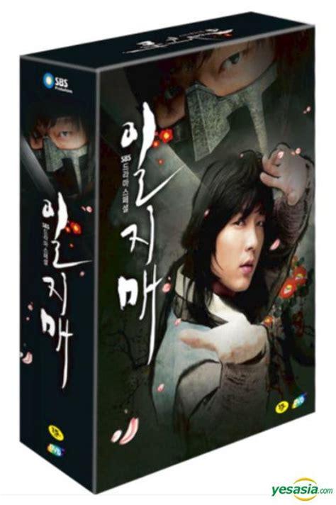 Dvd Iljimae yesasia iljimae 2008 dvd end subtitled sbs tv drama limited edition korea