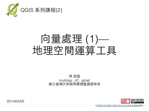 qgis tutorial ppt qgis第二講 向量處理 1 地理空間運算工具