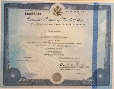Consular Record Of Birth Abroad 中国出生的美国国籍孩子 怎么在美国申请出生纸 办理中国签证