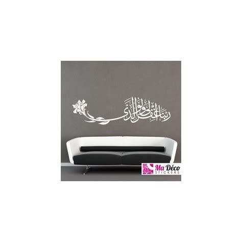 stickers muraux enfant 3648 sticker calligraphie islamique et florale 3648 pas cher