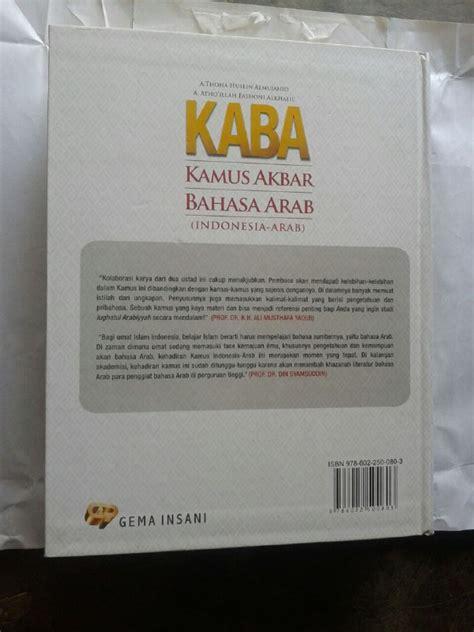 Bank Islam Analisis Fiqih Dan Keuangan Cover Baru Ed Kelima buku kaba kamus akbar bahasa arab indonesia arab