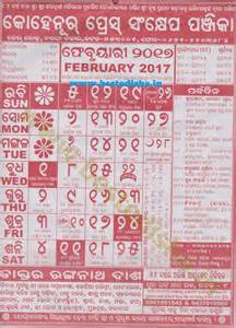 Calendar 2018 Odisha Kohinoor Odia Calendar 2017 Here Ebook Pdf
