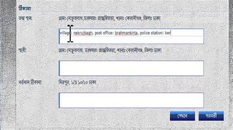 tutorial online c online birth registration tutorial bangla youtube