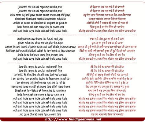 song lyrics india lyrics video of song aaya india