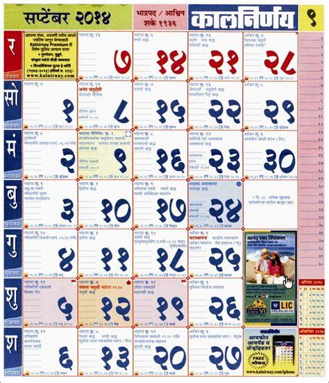 september month 2016 marathi kalnirnay september 2014 marathi calendar kalnirnay 2014