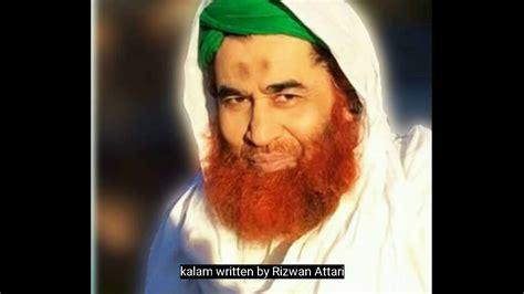 razwan razwil bapa uk aajaiye kalam written by rizwan rasheed razi