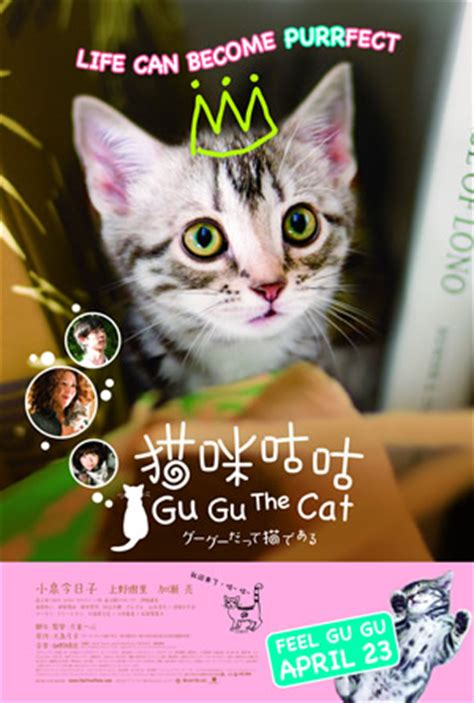 gu gu the cat (gou gou datte neko de aru) (2008