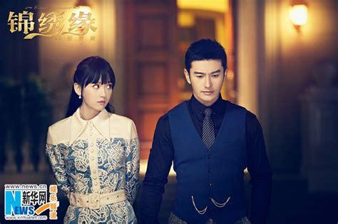 film terbaru chen qiao en new still of drama cruel romance starring huang xiaoming