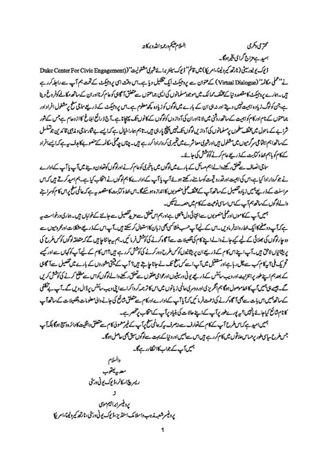 Official Letter In Urdu Letter Format To Whom It May Concern