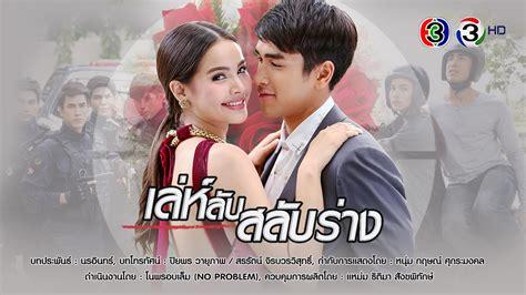drakorindo film thailand watch leh lub salub rarng thailand drama 2017 episode 7
