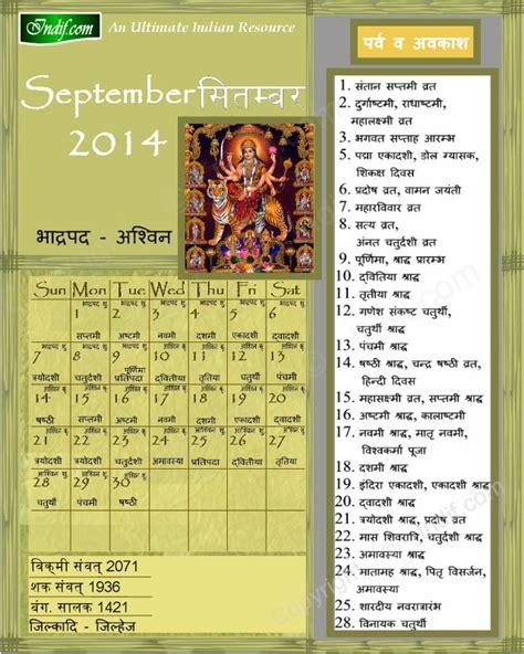 Hindu Calendar 2014 September 2014 Indian Calendar Hindu Calendar